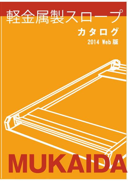 スロープのカタログ