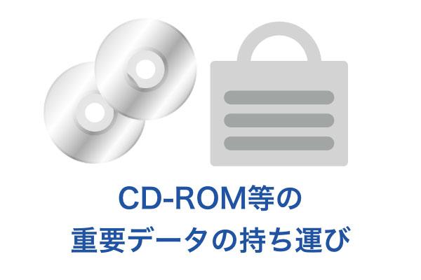 CD-ROM等の重要データ持ち運び